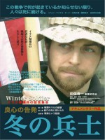 winter_soldier
